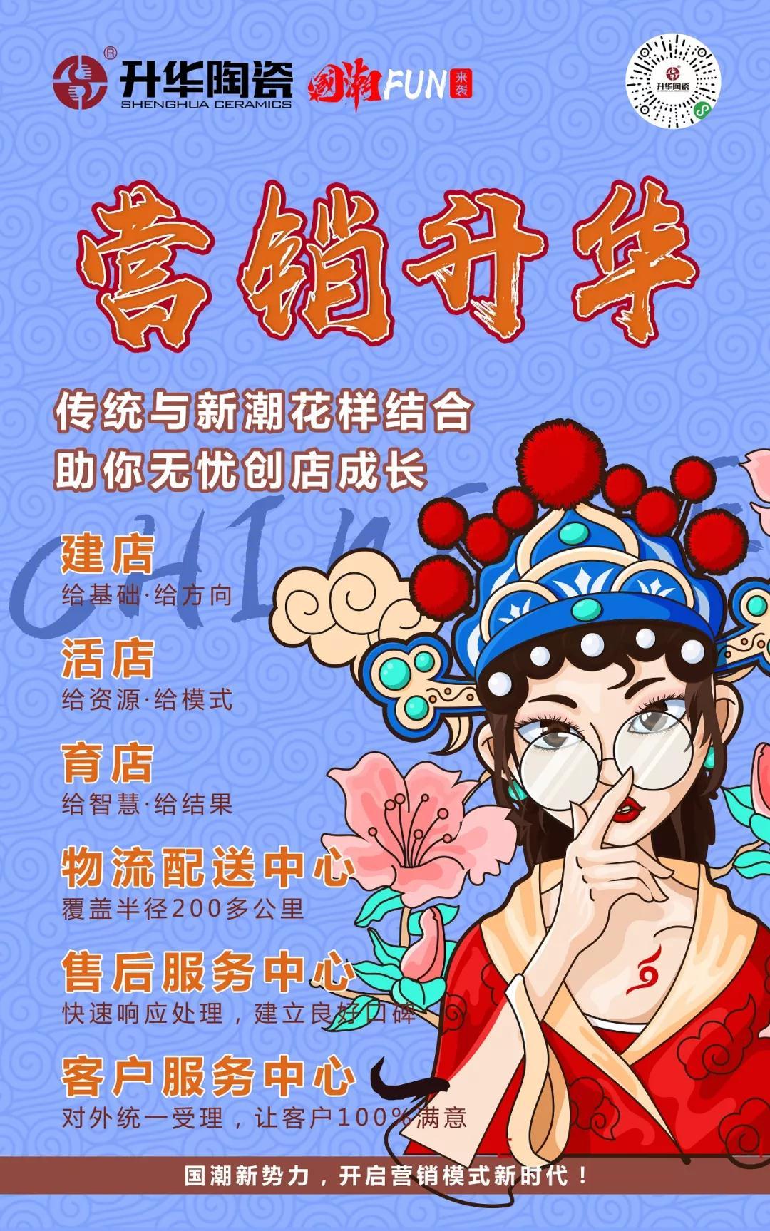 升华陶瓷|国潮新势力,开启营销模式新时代!