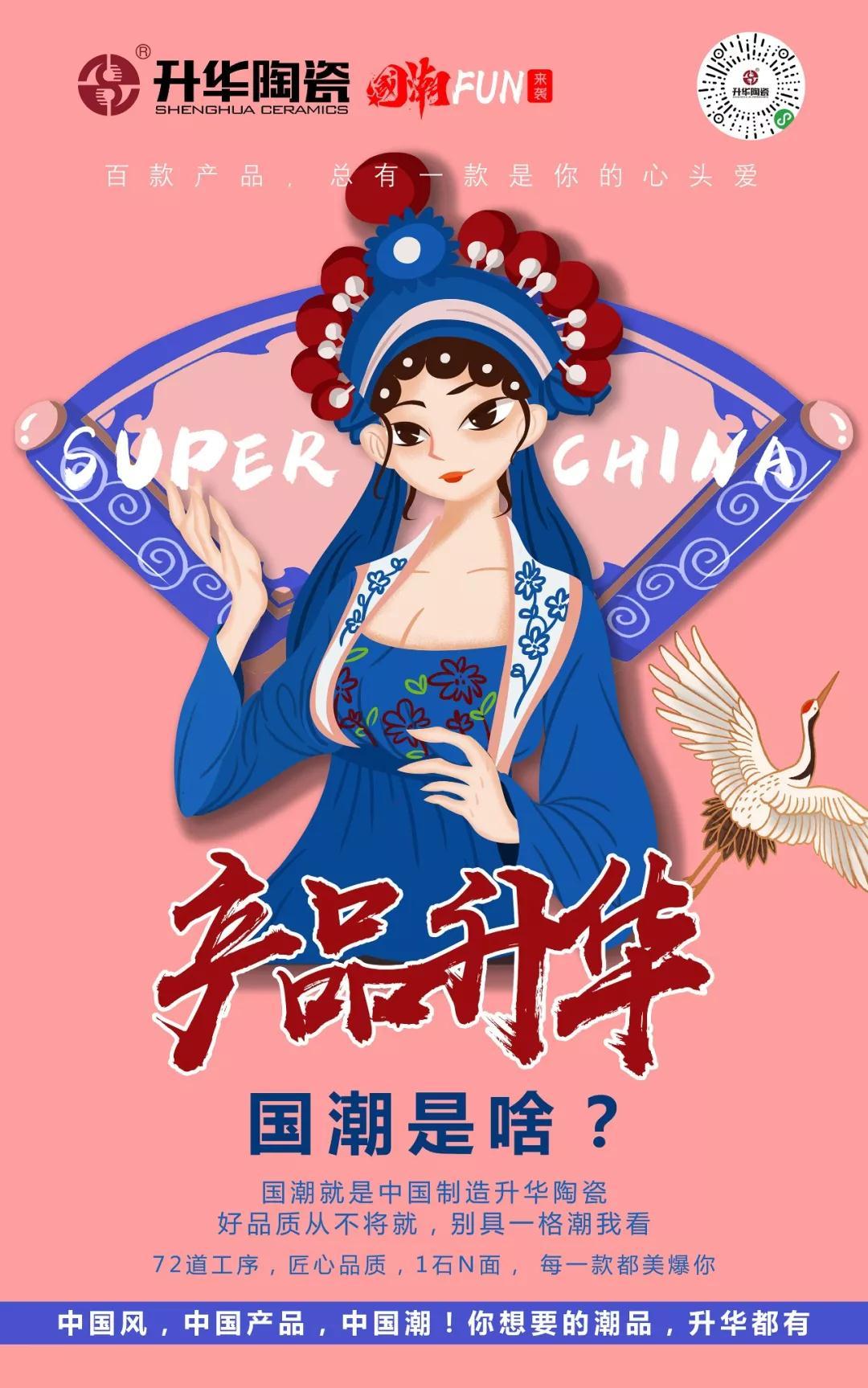 产品365bet官网 | 广东制造,中国风,中国产品,中国潮!