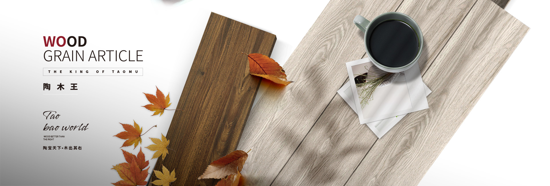 升华陶瓷|陶木王的千种风情,你pick哪一款?