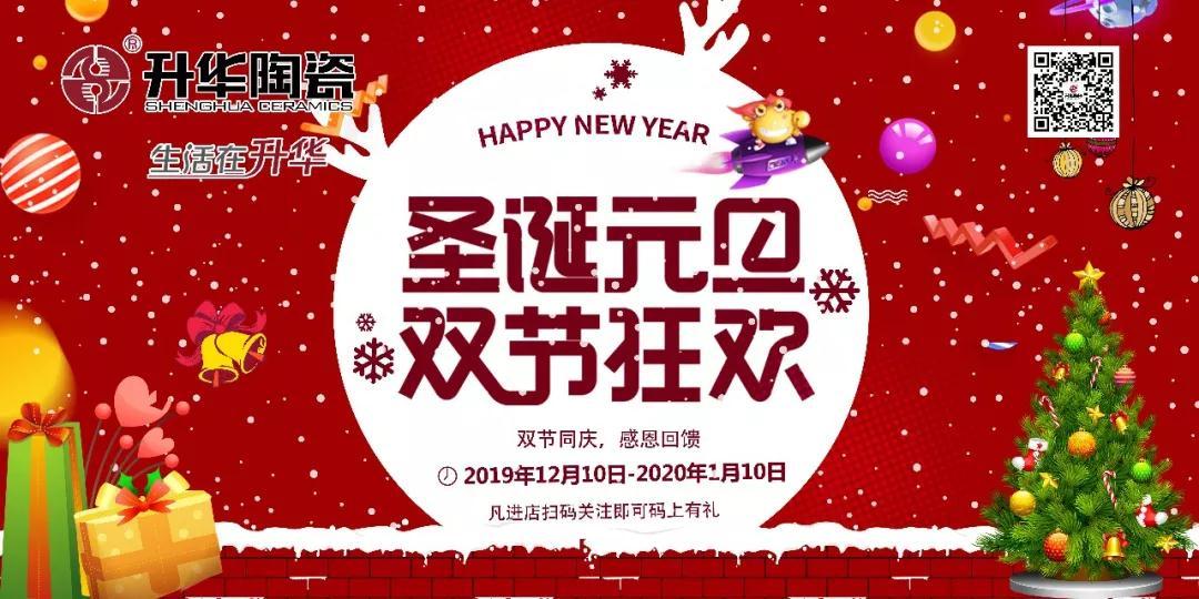 升華陶瓷 | 圣誕元旦促銷物料火熱上線,雙節狂歡,嗨翻12月~