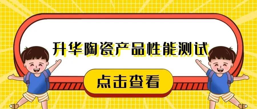 升华陶瓷产品测试篇:真金不怕火炼,好砖不怕考验~