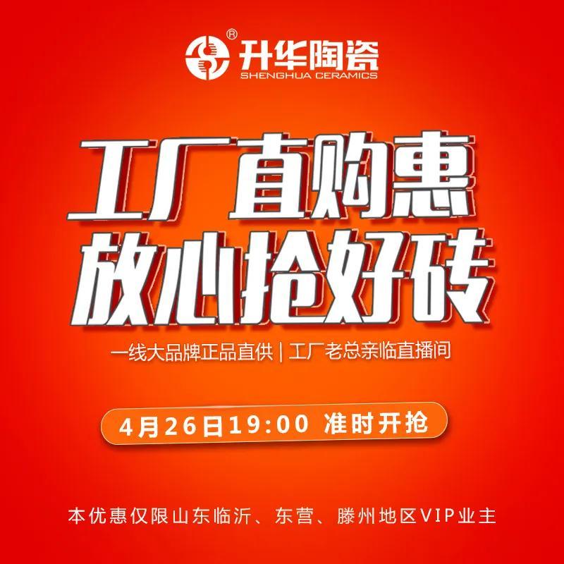 升华陶瓷 X 工厂直购惠 | 山东专场微信抢购活动圆满落幕!