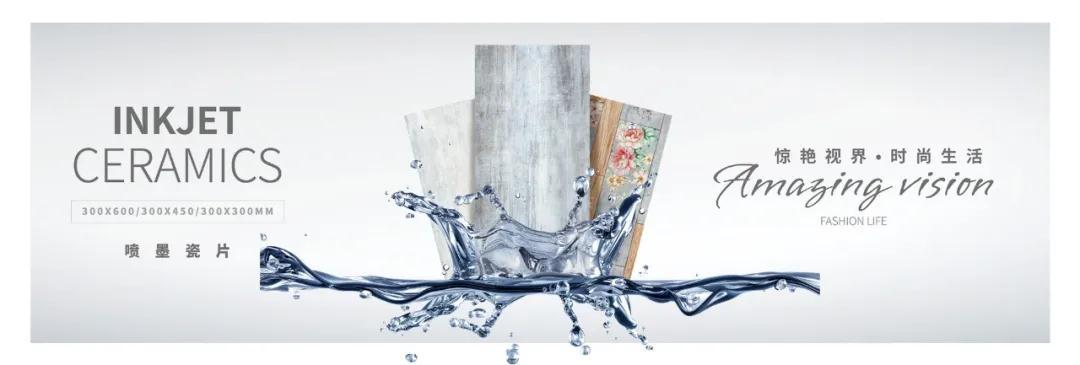 升华陶瓷5D尚品瓷片系列:匠心质造,只为每一刻质感生活!