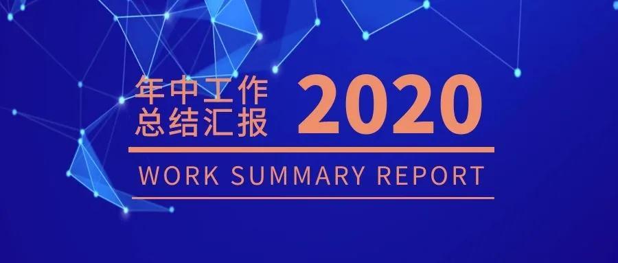 2020年升华陶瓷 | 年中总结暨下半年工作计划会圆满举行~