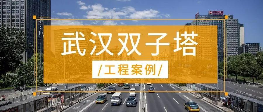 升华陶瓷工程案例赏析 | 武汉双子塔,快来了解一下!