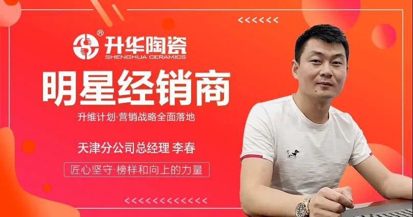 升维计划,明星人物专访 | 天津分公司总经理李春:服务前置,口碑制胜!