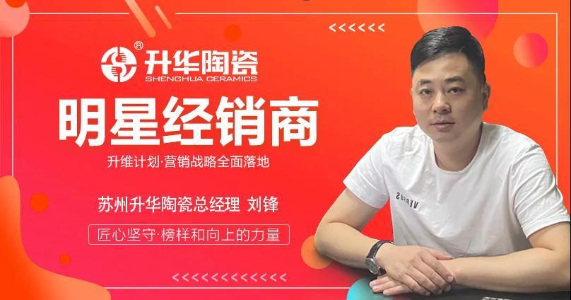 升维计划,明星人物专访|刘锋:心中有目标,未来有方向!