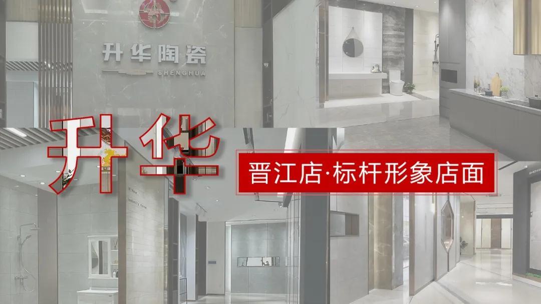 【形象店赏析】升华陶瓷晋江专卖店,来闽南遇见你向往的人文风情!