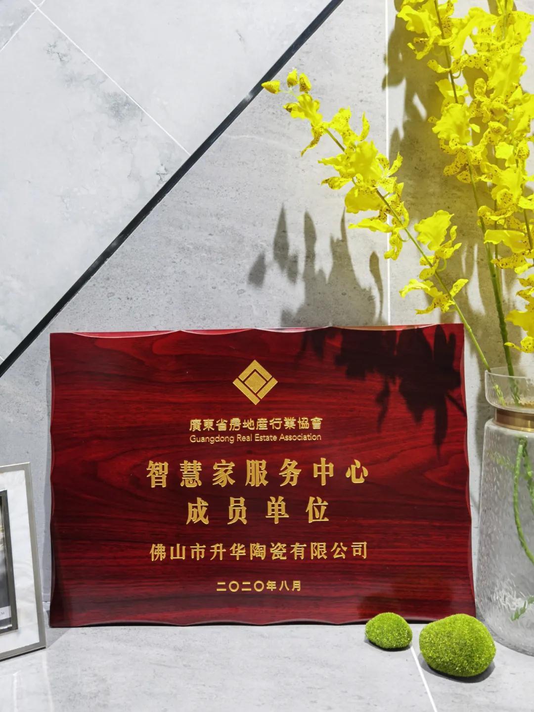 """【喜报】热烈祝贺升华陶瓷当选""""智慧家服务中心成员单位""""!"""