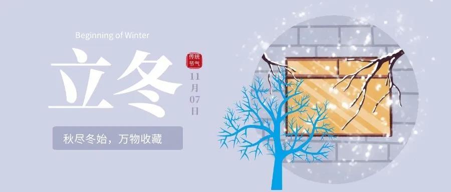 升华陶瓷 | 立冬,冬由今始,藏而不露,防寒保暖!
