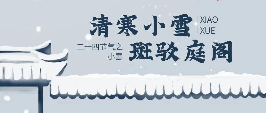 升华陶瓷 | 心中有骄阳,小雪冬更暖!