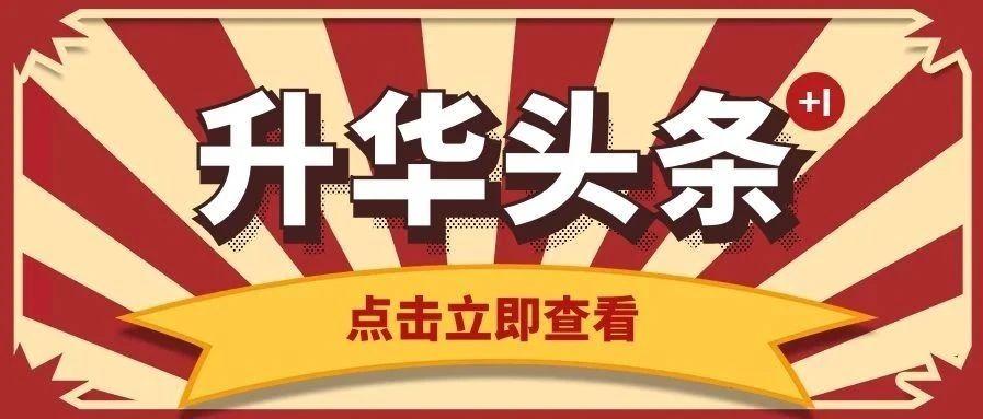 今日快讯 | 新模式·赢未来,升华陶瓷抖音直播招商宠粉首秀,错过的看这里!