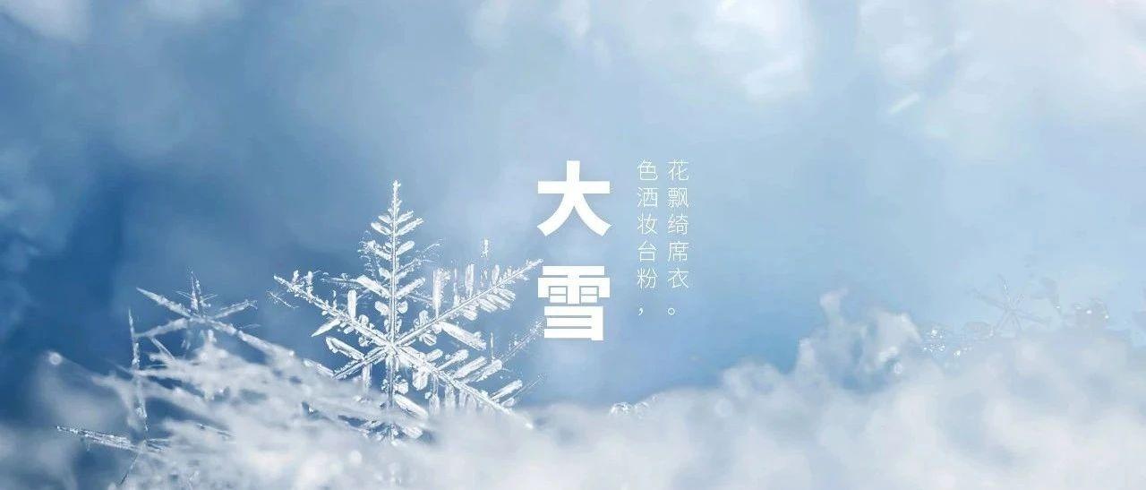 今日大雪 | 升华陶瓷为你打造暖意家居装修!