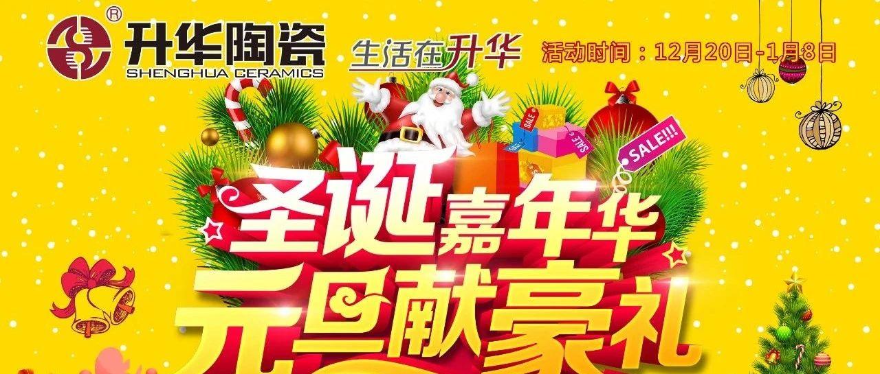 升华陶瓷 | 圣诞元旦,双节狂欢,惊喜不断,就等你来!