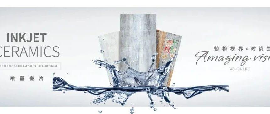 升华陶瓷 | 300×600mm瓷片新品上市,演绎全新空间质感