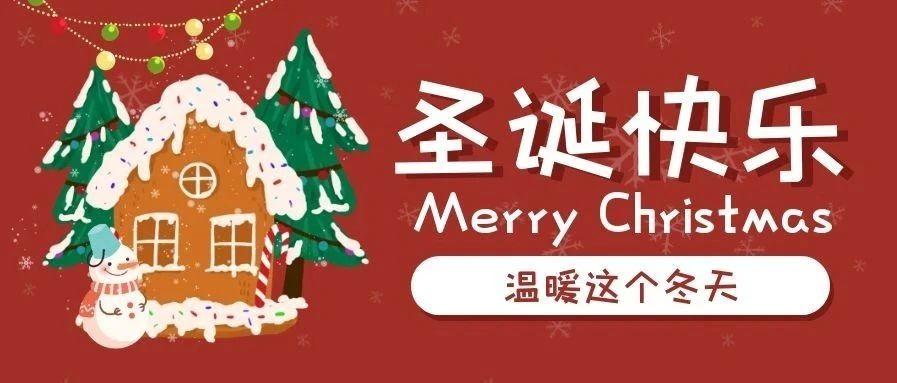 升华陶瓷@你 | 圣诞节快乐!Merry Christmas!