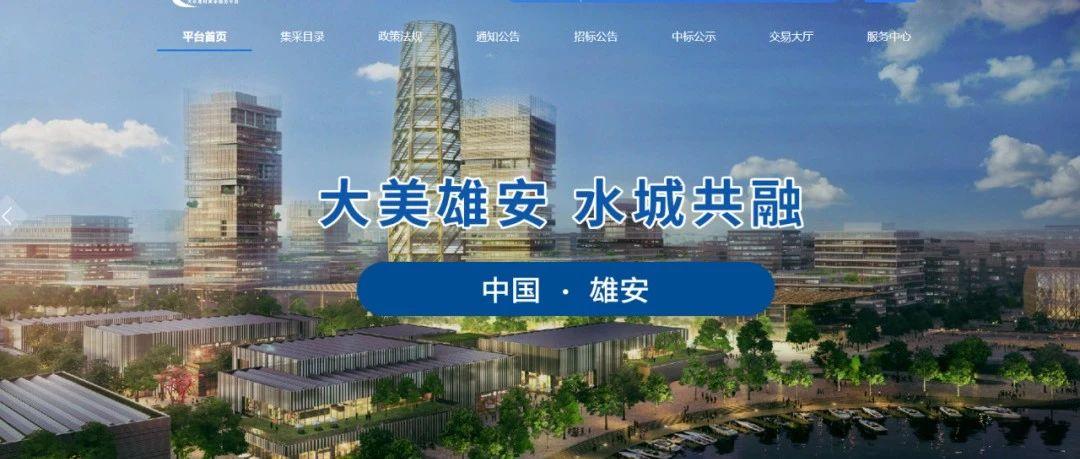 喜讯   升华陶瓷成功入围雄安新区工程建设首批瓷砖供应企业!