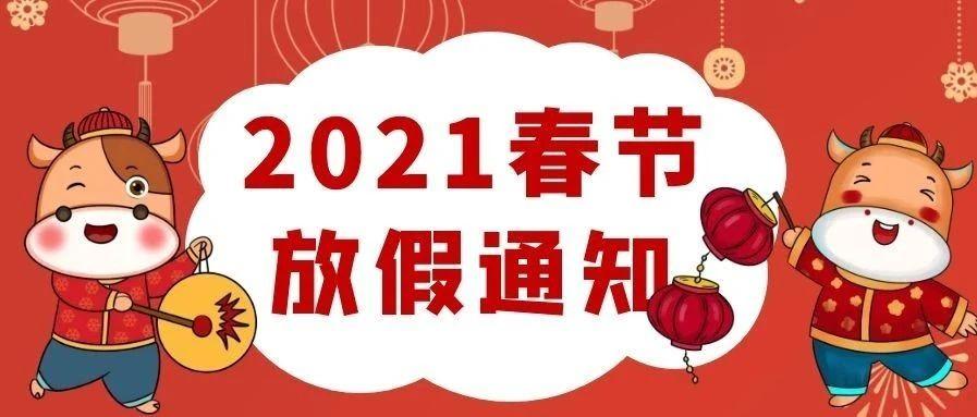 春节放假通知 | 升华陶瓷祝您——春节快乐,牛年大吉!