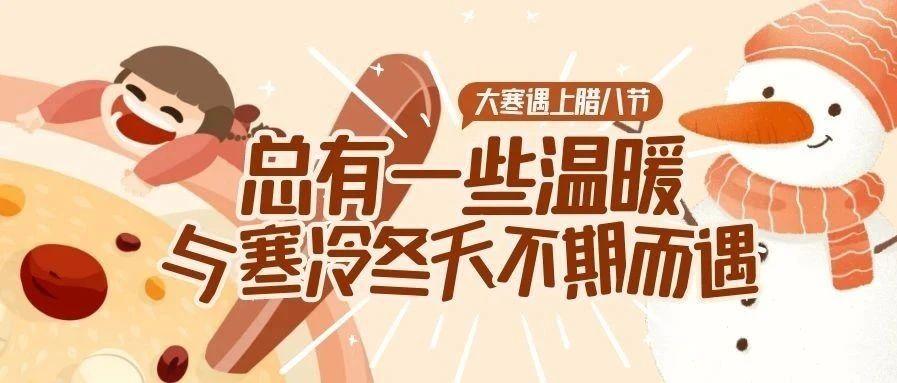 升华陶瓷 | 大寒遇上腊八节, 热粥馨香辞旧年!