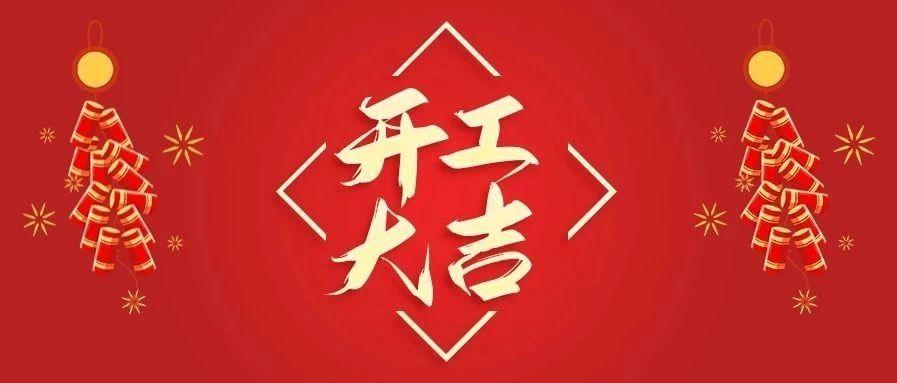 升华陶瓷 | 开工大吉,新的一年,红红火火!