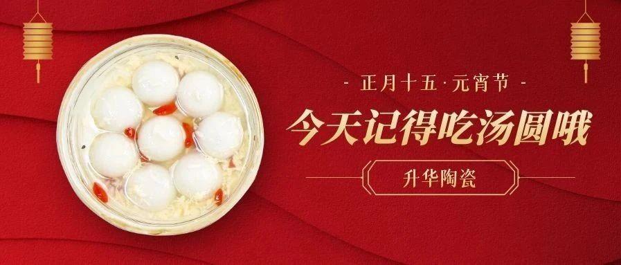 月正圆,人团圆 |升华陶瓷祝大家元宵节快乐!