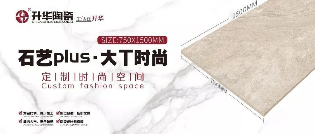 升华陶瓷 | 750x1500mm灰色系大板,更有范,更有格调~