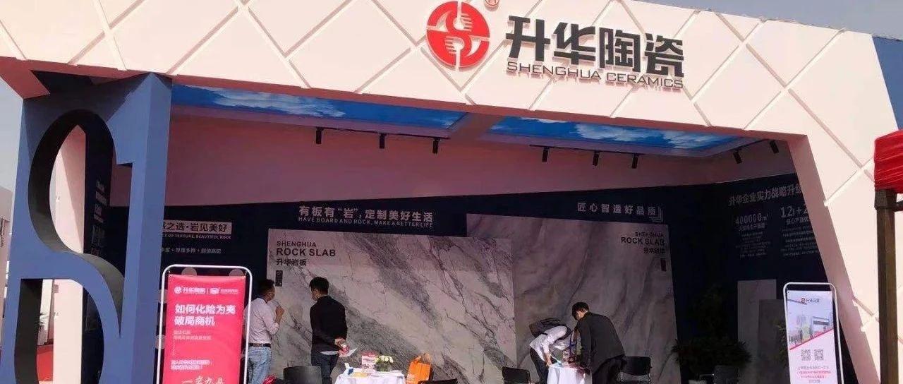 那天升华陶瓷在雄安建博会展位上发生的事