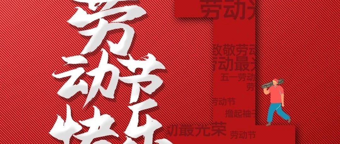 升华陶瓷 | 劳动节,为每一位拼搏者喝彩!
