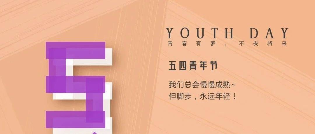 升华陶瓷 | 青年节:以青春为马,共赴新时代
