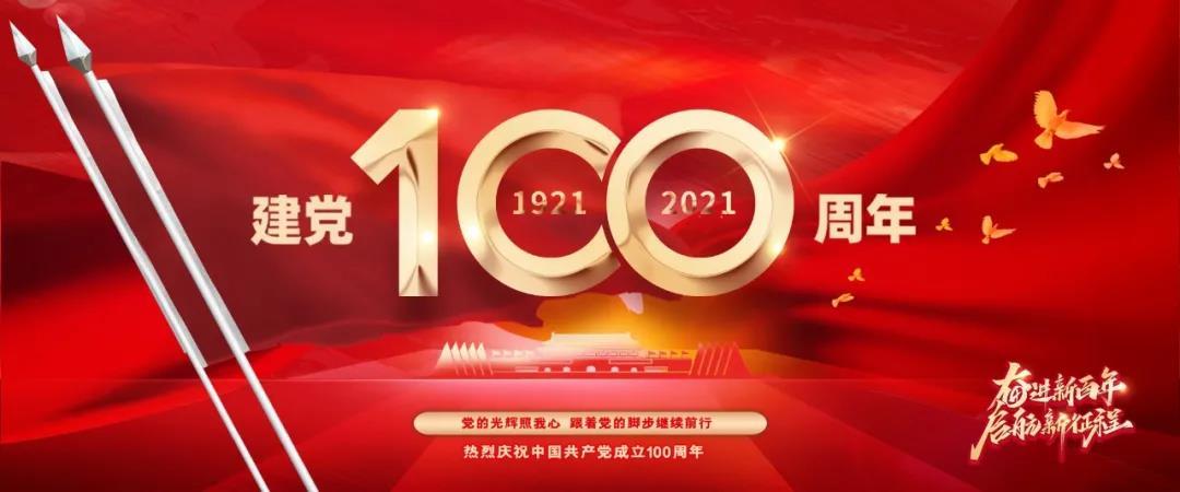 熱烈慶祝中國共產黨成立100周年!