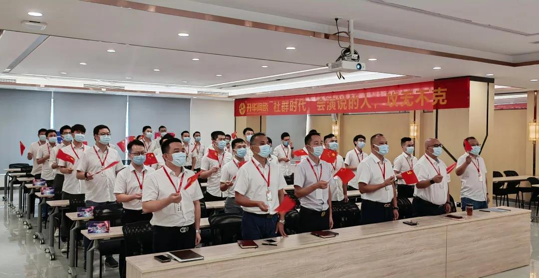 不忘初心,砥礪前行|升華陶瓷慶祝中國共產黨成立一百周年