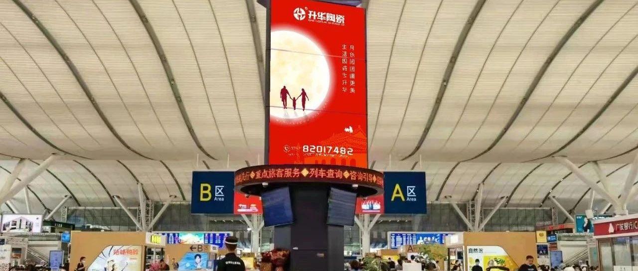 花好月圆|升华陶瓷中秋祝福刷屏核心高铁站