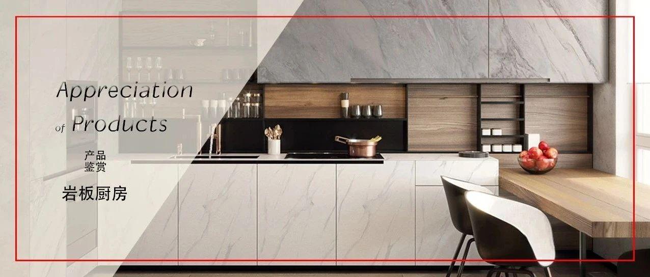 岩板攻略|于高颜值厨房中释放生活的灵感