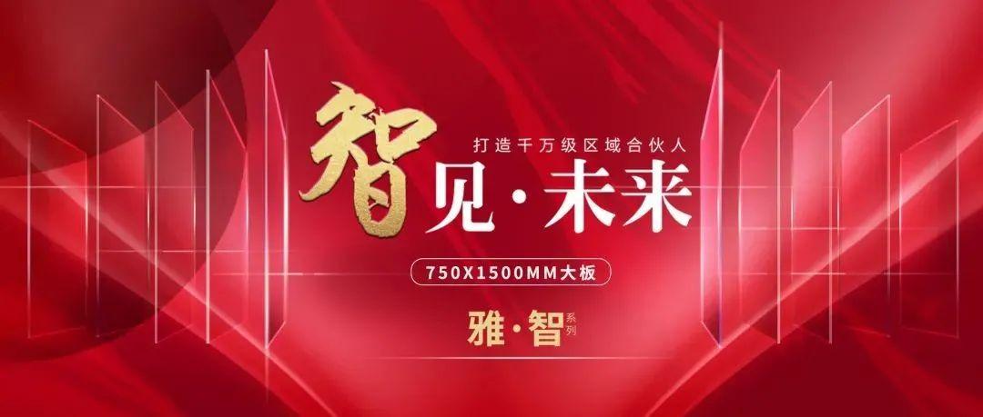 NEW|【雅·智】系列750x1500mm大板,幽雅与理性的融合