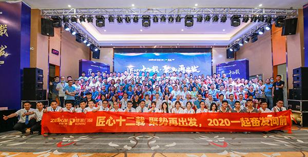热烈祝贺康派门窗2020战略研讨峰会暨新品发布会取得圆满成功!