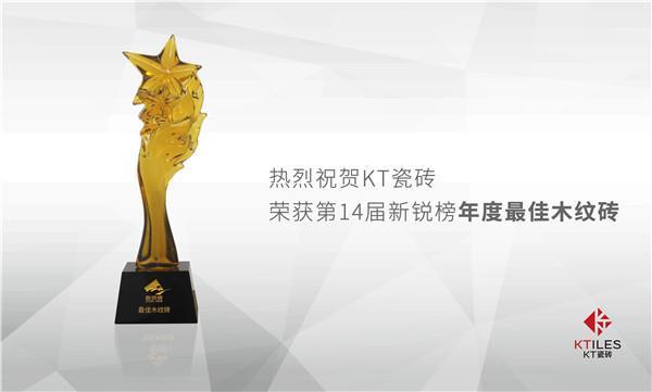 新锐精神推动时代风云,KT瓷砖斩获 新锐榜 两项权威大奖!