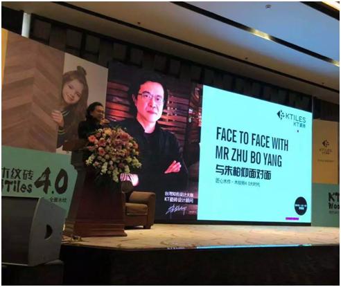 12月1日设计师齐聚天津,《与朱柏仰面对面——匠心木作·木纹砖4.0时代》干货分享盛宴!