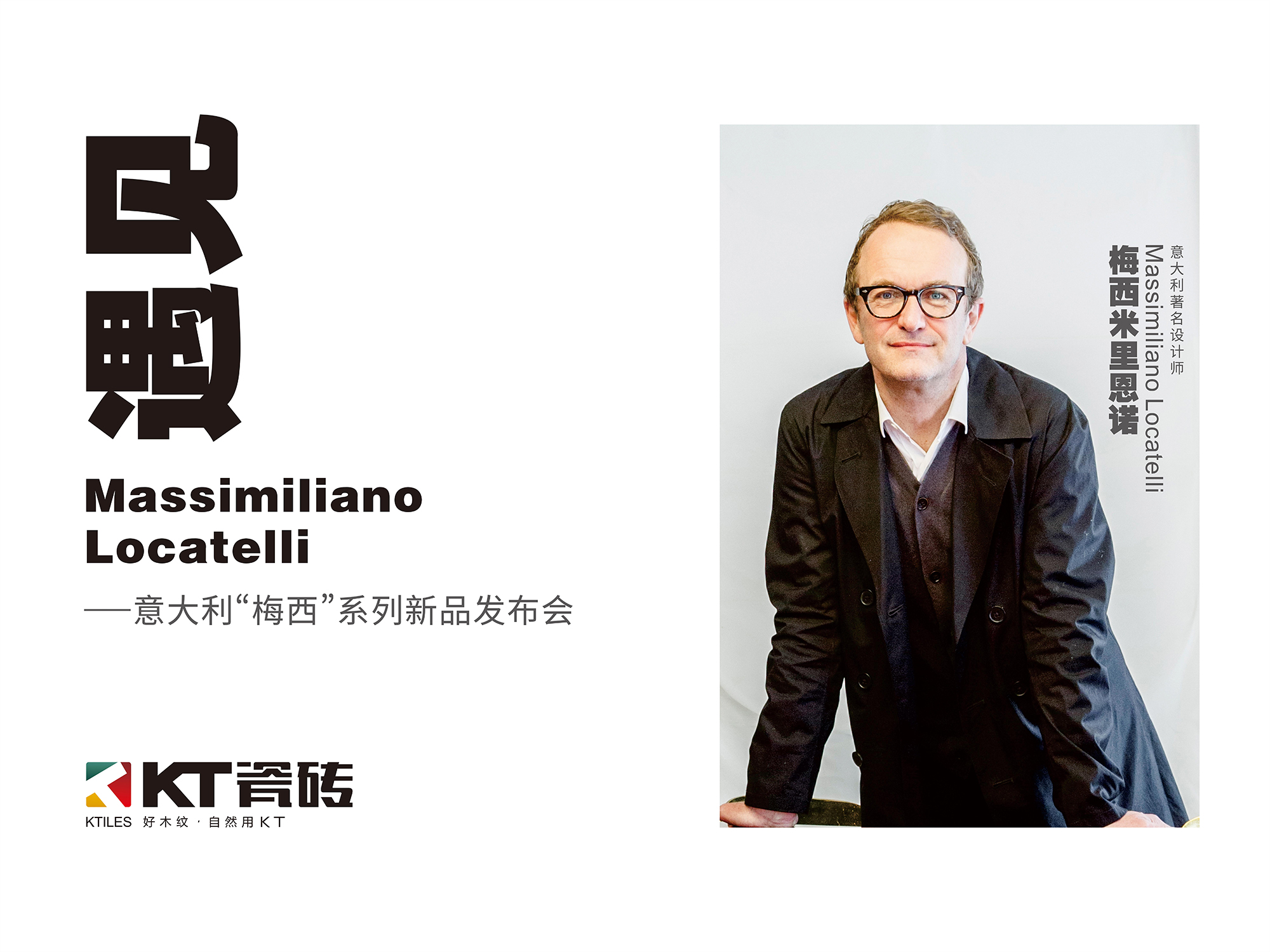 《遇见 Massimiliano Locatelli》,10月16日,KT瓷砖见!