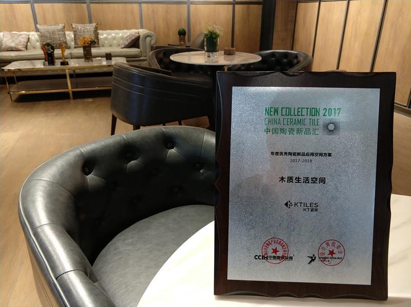 广州设计周 年度优秀陶瓷新品应用空间方案