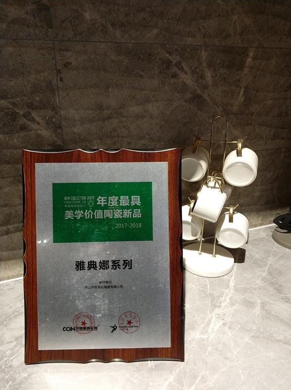 广州设计周 年度最具美学价值陶瓷新品(雅典娜系列)