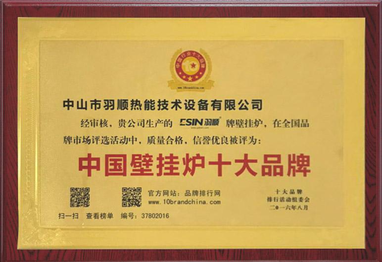 中国壁挂炉十大品牌