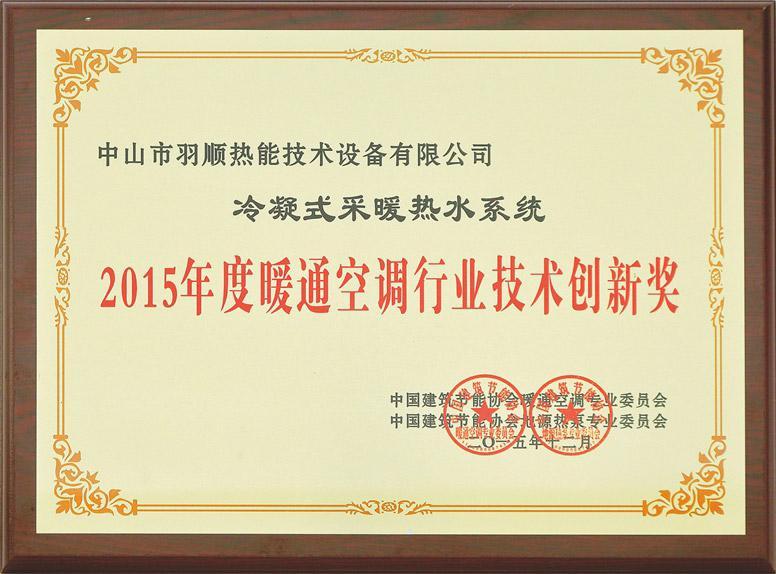 2015年度暖通空调行业技术创新奖