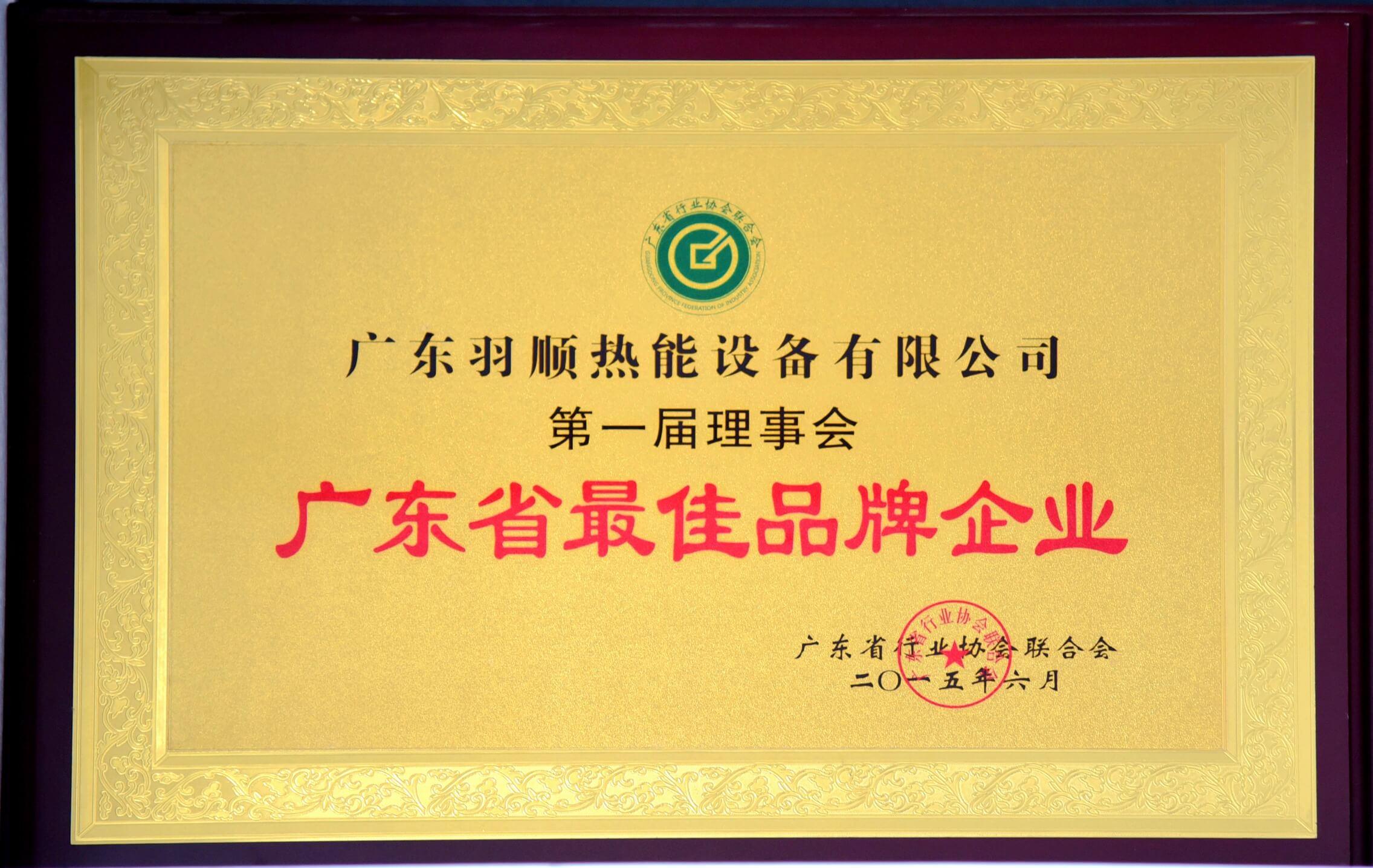 广东省最佳品牌企业