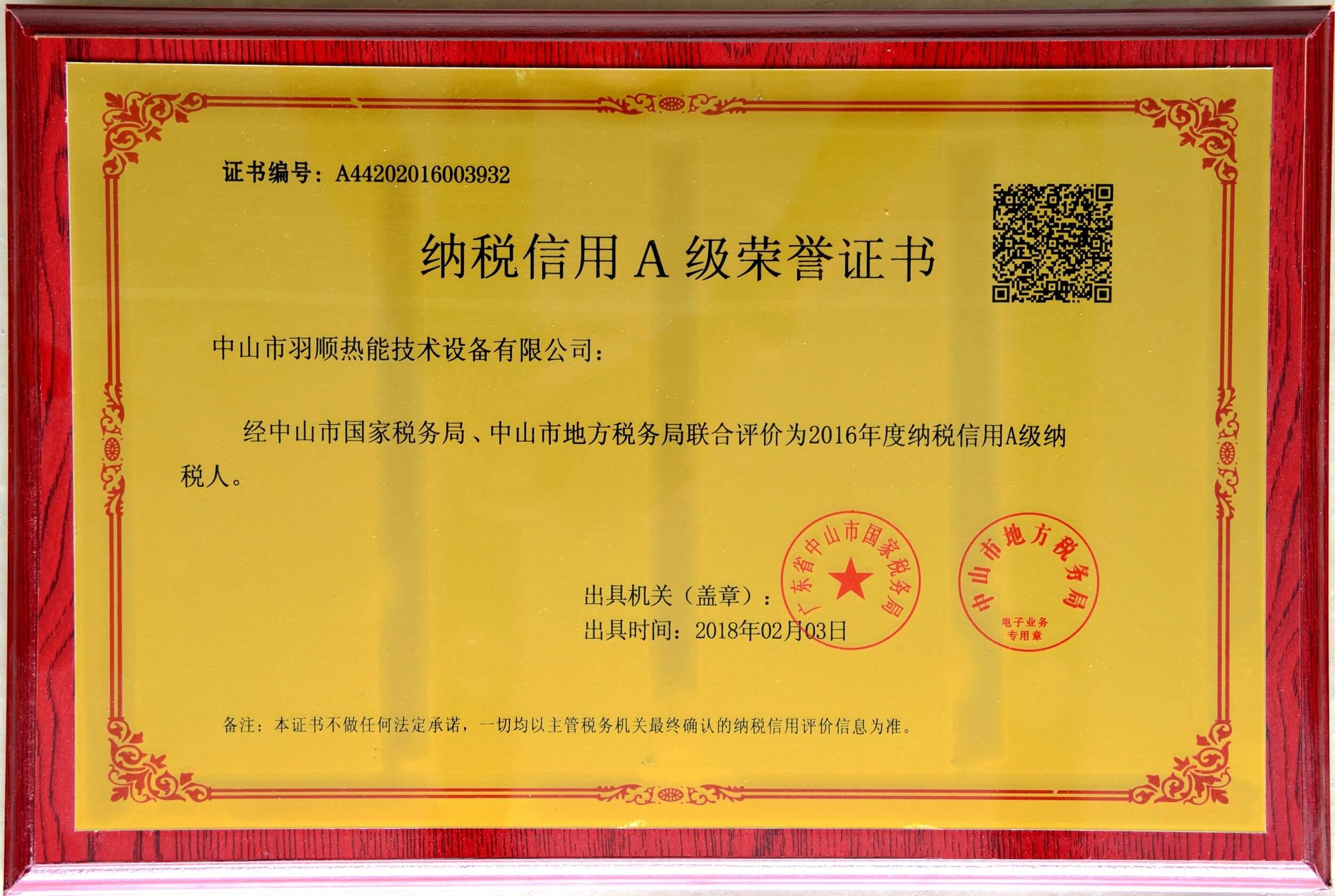 纳税信用A级荣誉证书