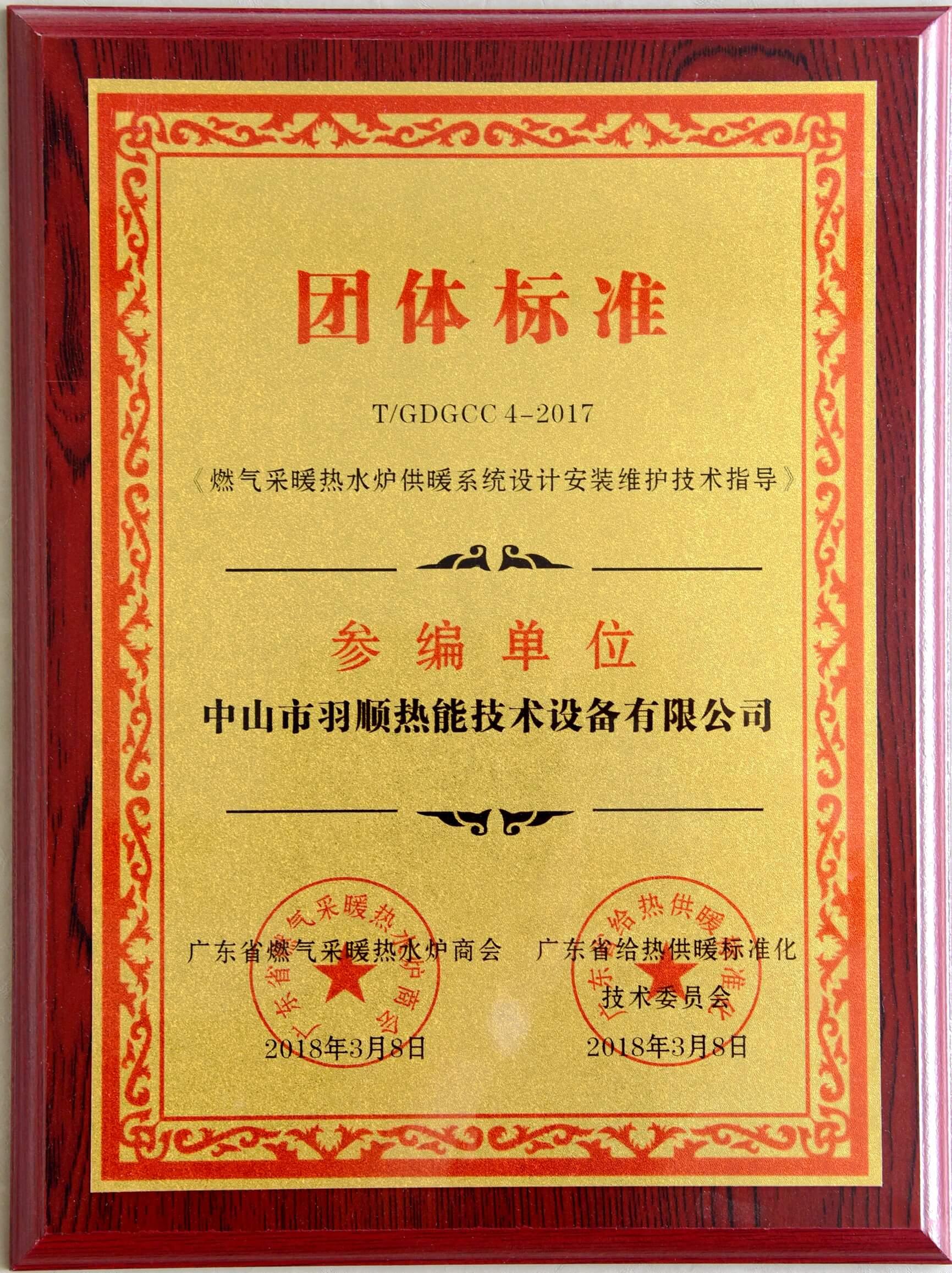 《燃气采暖热水炉供暖系统设计安装维护技术指导》参编...