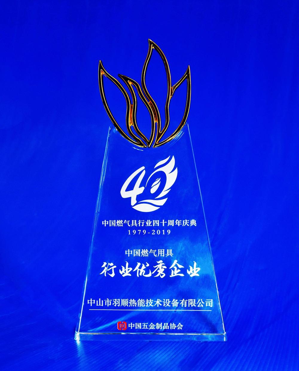 中国燃气用具行业 优秀企业
