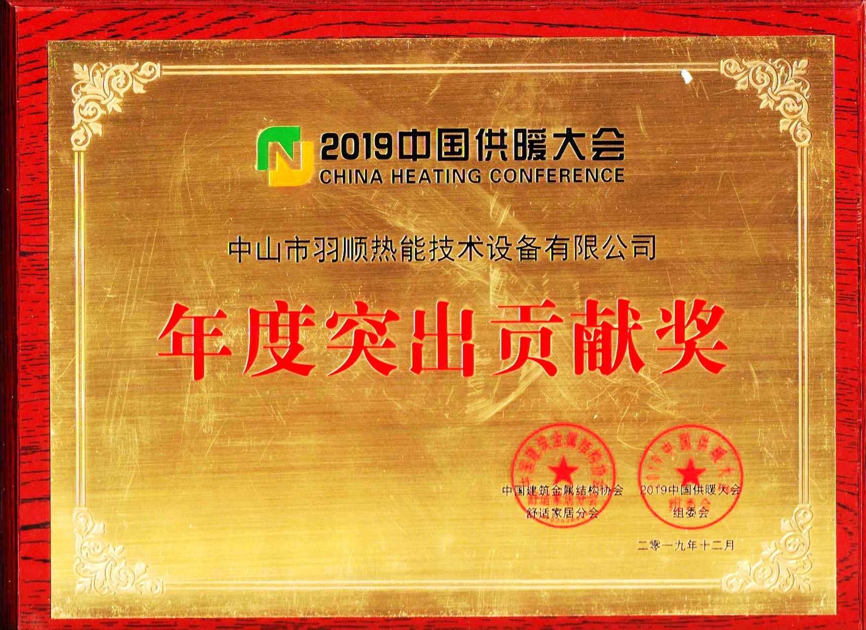 2019年度突出贡献奖