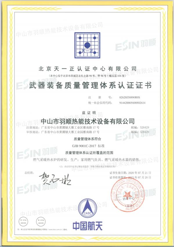 武器装备质量管理体系认证