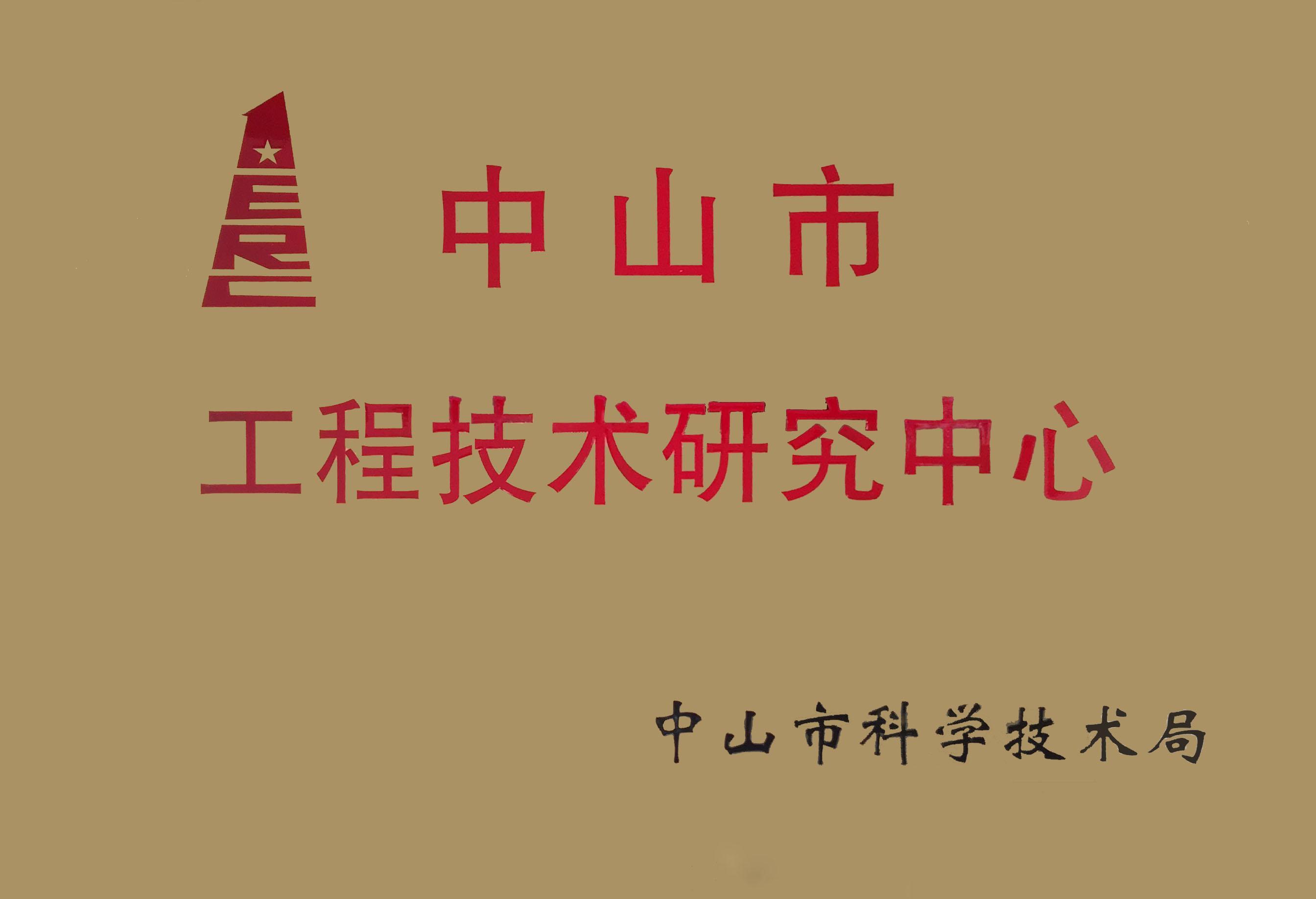喜讯 羽顺燃气壁挂炉工程技术研究中心正式挂牌