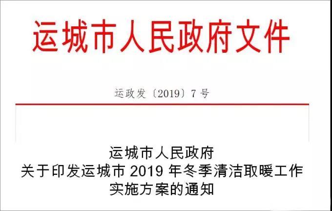 """山西多地2019年""""煤改电""""""""煤改气""""优惠补贴政策汇总"""